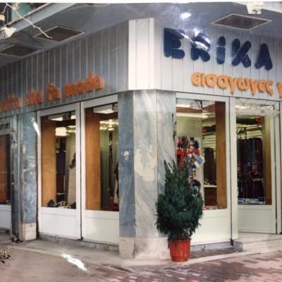 Το 1972 το κατάστημά μας στην οδό Βασιλικής 2, στη  πλατεία της Αγίας Ειρήνης