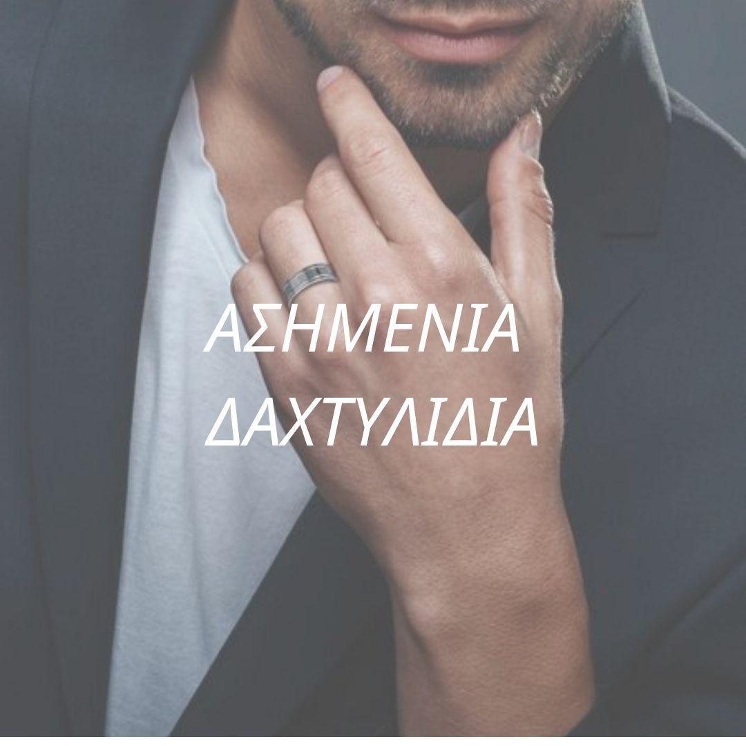 asimenia daxtulidia